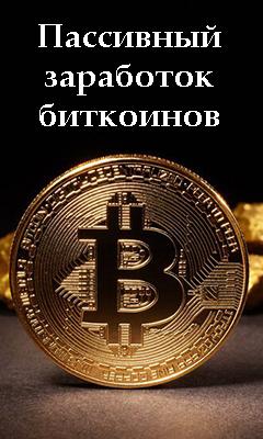 Пассивный заработок биткоинов